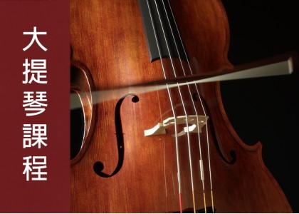 大提琴考級課程