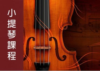 小提琴考級課程