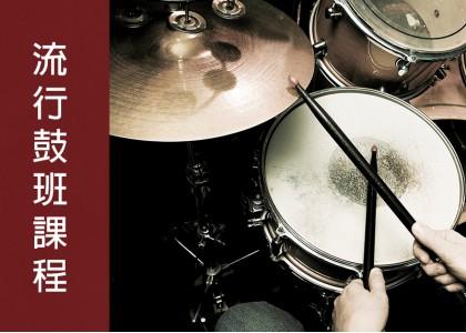 流行鼓考級課程