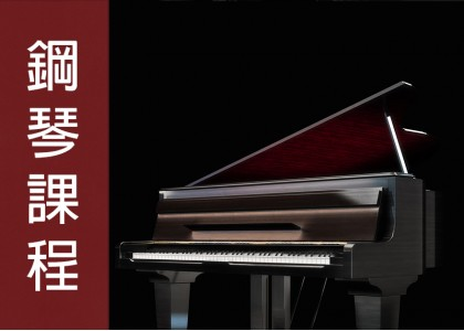 鋼琴考級課程
