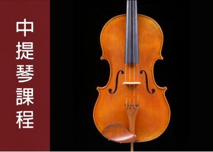 中提琴考級課程